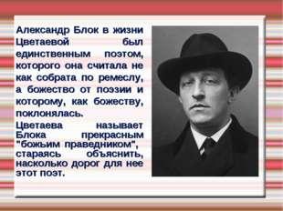 Александр Блок в жизни Цветаевой был единственным поэтом, которого она считал