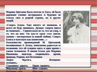 Марина Цветаева была поэтом от Бога, ей было даровано умение заглядывать в б