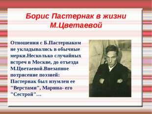 Борис Пастернак в жизни М.Цветаевой Отношения с Б.Пастернаком не укладывались