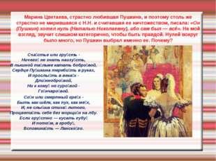 Марина Цветаева, страстно любившая Пушкина, и поэтому столь же страстно не ми