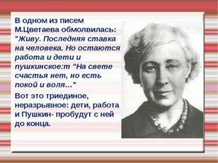 """В одном из писем М.Цветаева обмолвилась: """"Живу. Последняя ставка на человека."""