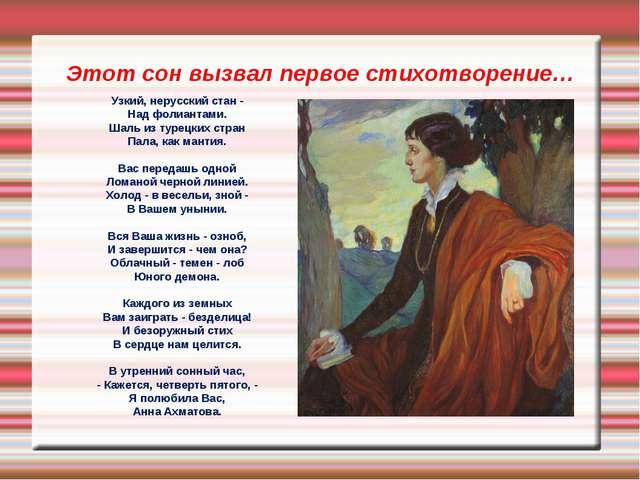 Этот сон вызвал первое стихотворение… Узкий, нерусский стан - Над фолиантами....