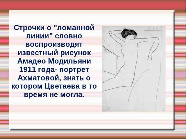 """Строчки о """"ломанной линии"""" словно воспроизводят известный рисунок Амадео Мод..."""