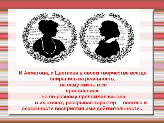 И Ахматова, и Цветаева в своем творчестве всегда опирались на реальность, н...