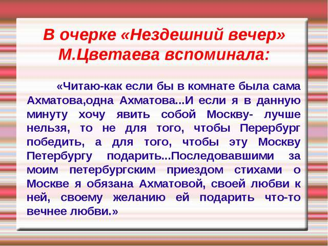 В очерке «Нездешний вечер» М.Цветаева вспоминала: «Читаю-как если бы в комна...