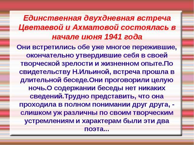 Единственная двухдневная встреча Цветаевой и Ахматовой состоялась в начале ию...