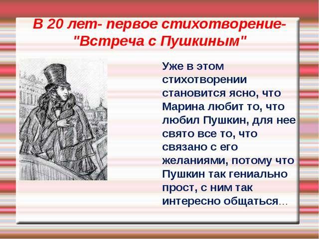 """В 20 лет- первое стихотворение- """"Встреча с Пушкиным"""" Уже в этом стихотворении..."""