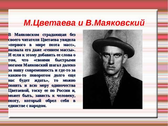 М.Цветаева и В.Маяковский В Маяковском страдающая без своего читателя Цветаев...