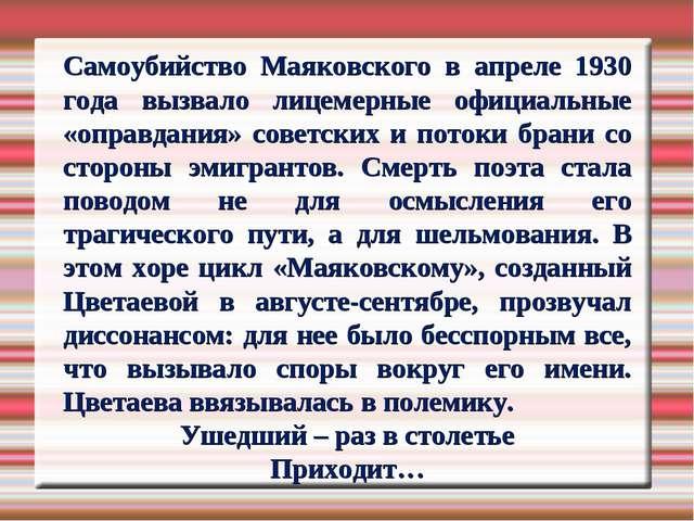 Самоубийство Маяковского в апреле 1930 года вызвало лицемерные официальные «о...