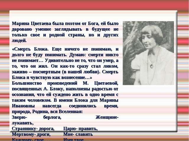 Марина Цветаева была поэтом от Бога, ей было даровано умение заглядывать в б...
