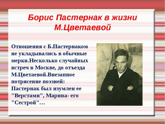 Борис Пастернак в жизни М.Цветаевой Отношения с Б.Пастернаком не укладывались...
