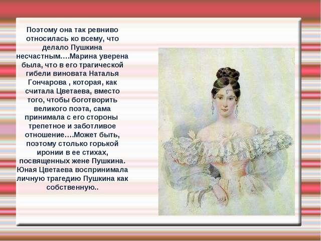 Поэтому она так ревниво относилась ко всему, что делало Пушкина несчастным…....