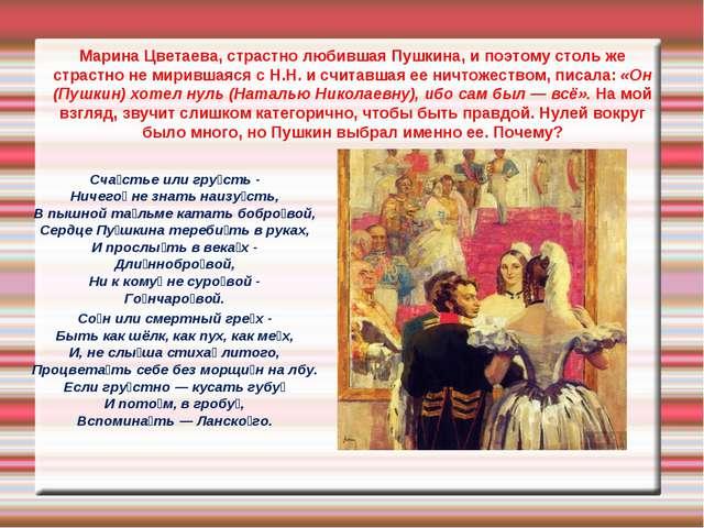 Марина Цветаева, страстно любившая Пушкина, и поэтому столь же страстно не ми...