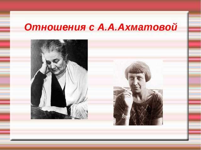 Отношения с А.А.Ахматовой