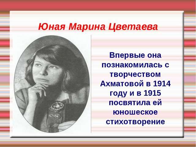 Юная Марина Цветаева Впервые она познакомилась с творчеством Ахматовой в 1914...