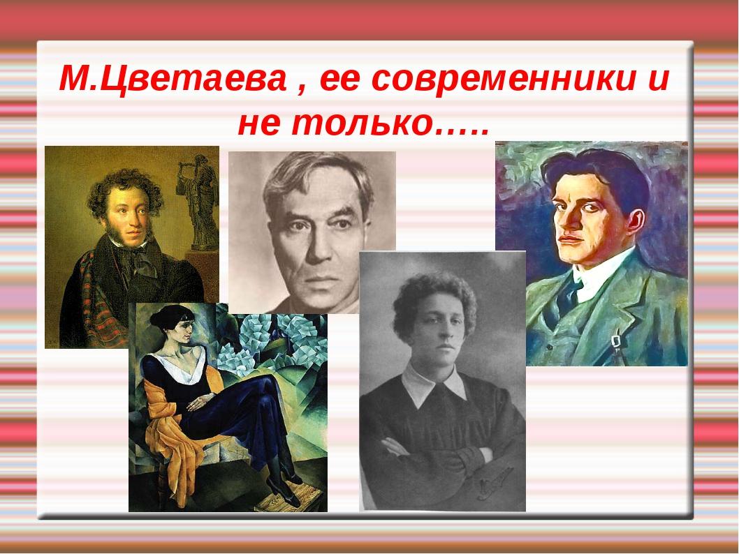 М.Цветаева , ее современники и не только…..