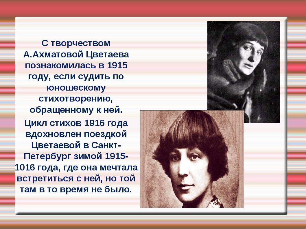 С творчеством А.Ахматовой Цветаева познакомилась в 1915 году, если судить по...