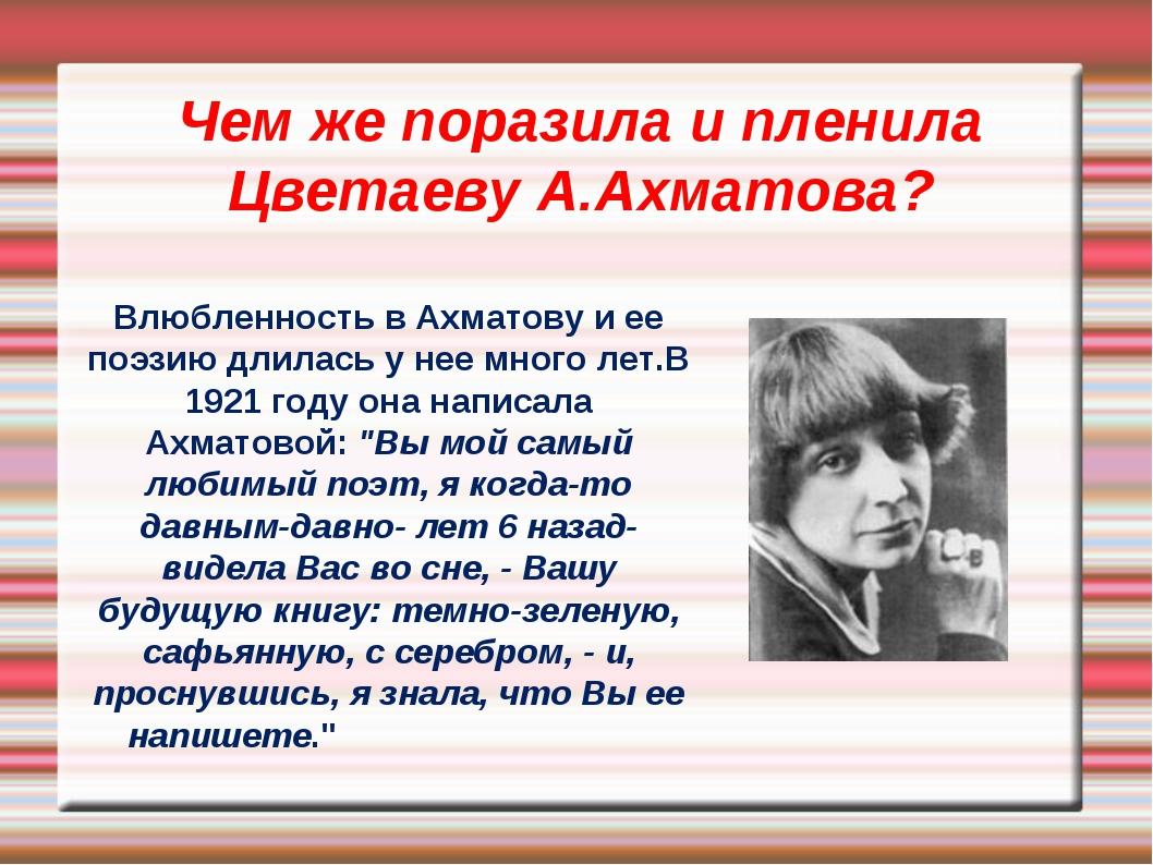 Чем же поразила и пленила Цветаеву А.Ахматова?  Влюбленность в Ахматову и ее...