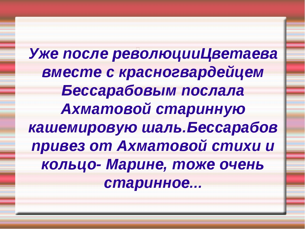 Уже после революцииЦветаева вместе с красногвардейцем Бессарабовым послала Ах...