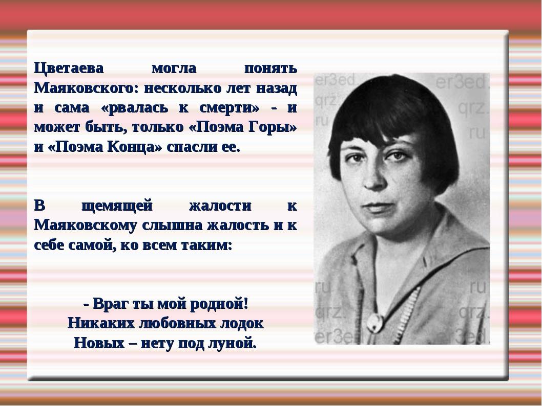 Цветаева могла понять Маяковского: несколько лет назад и сама «рвалась к сме...