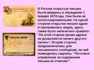 В России открытые письма были введены в обращение 1 января 1872года. Они были