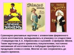 Сувенирно-рекламные карточки с элементами фирменного стиля изготовителя, вкла