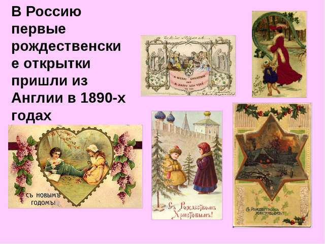 В Россию первые рождественские открытки пришли из Англии в 1890-х годах