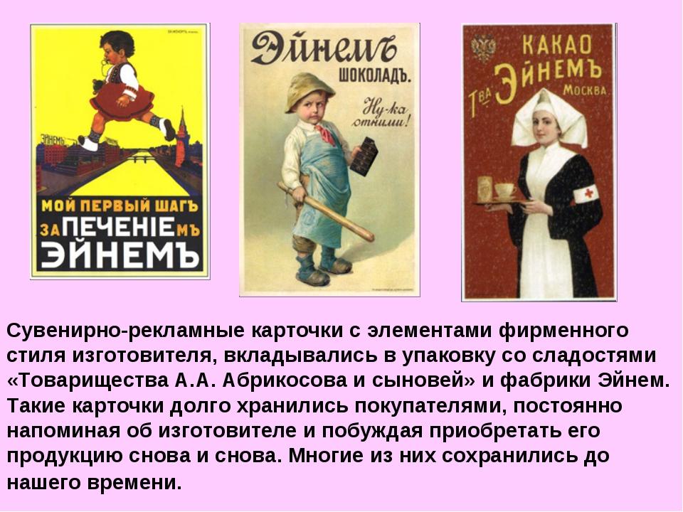 Сувенирно-рекламные карточки с элементами фирменного стиля изготовителя, вкла...