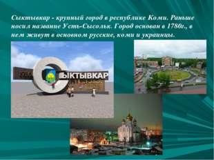 Сыктывкар - крупный город в республике Коми. Раньше носил название Усть-Сысол