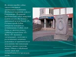 Во многих городах сейчас стали появляться оригинальные памятники. Необычный п