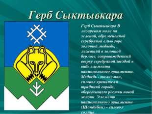 Герб Сыктывкара Герб Сыктывкара В лазоревом поле на зеленой, обремененной сер