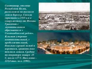 Сыктывкар, столица Республики Коми, расположен на высоком левом берегу р. Сыс