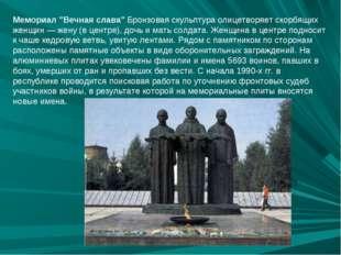 """Мемориал """"Вечная слава""""Бронзовая скульптура олицетворяет скорбящих женщин —"""