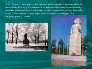В. И. Ленину, стоящий на Стефановской площади и знакомый всем нам, является н