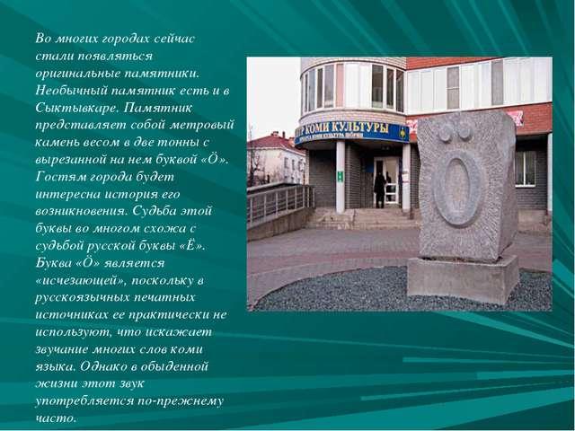 Во многих городах сейчас стали появляться оригинальные памятники. Необычный п...