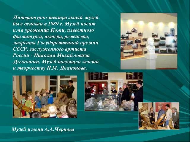 Литературно-театральный музей был основан в 1989 г. Музей носит имя уроженца...