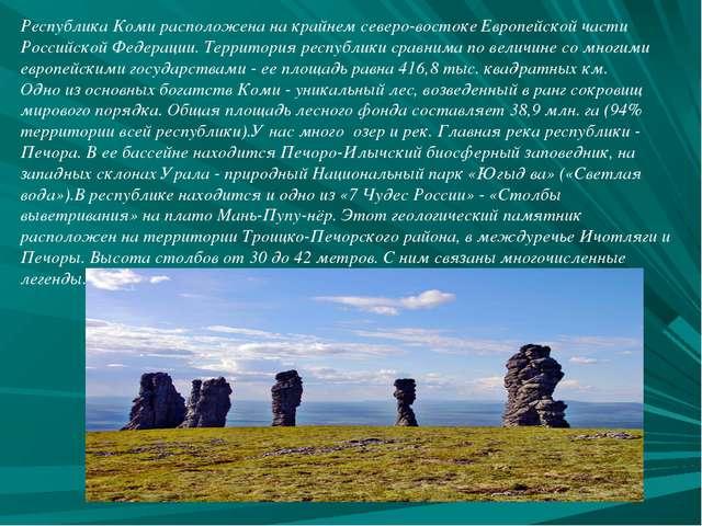 Республика Коми расположена на крайнем северо-востоке Европейской части Росси...