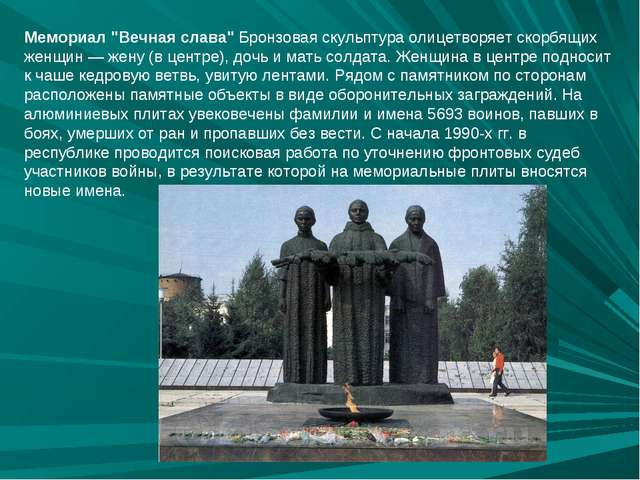 """Мемориал """"Вечная слава""""Бронзовая скульптура олицетворяет скорбящих женщин —..."""