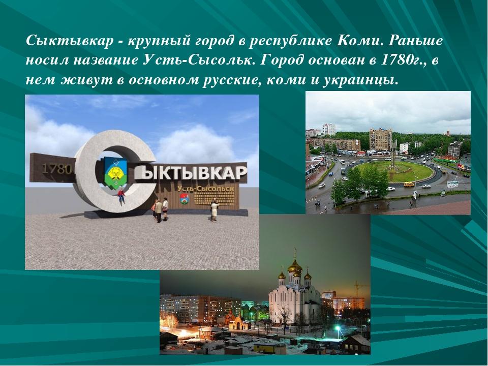 Сыктывкар - крупный город в республике Коми. Раньше носил название Усть-Сысол...