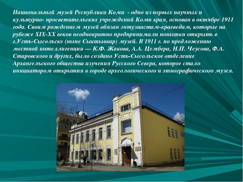 Национальный музей Республики Коми - одно из первых научных и культурно- про...