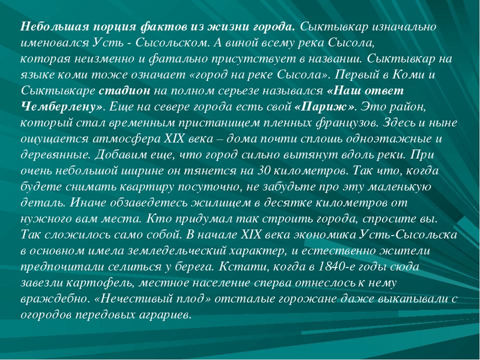 Небольшая порция фактов из жизни города.Сыктывкар изначально именовался Усть...