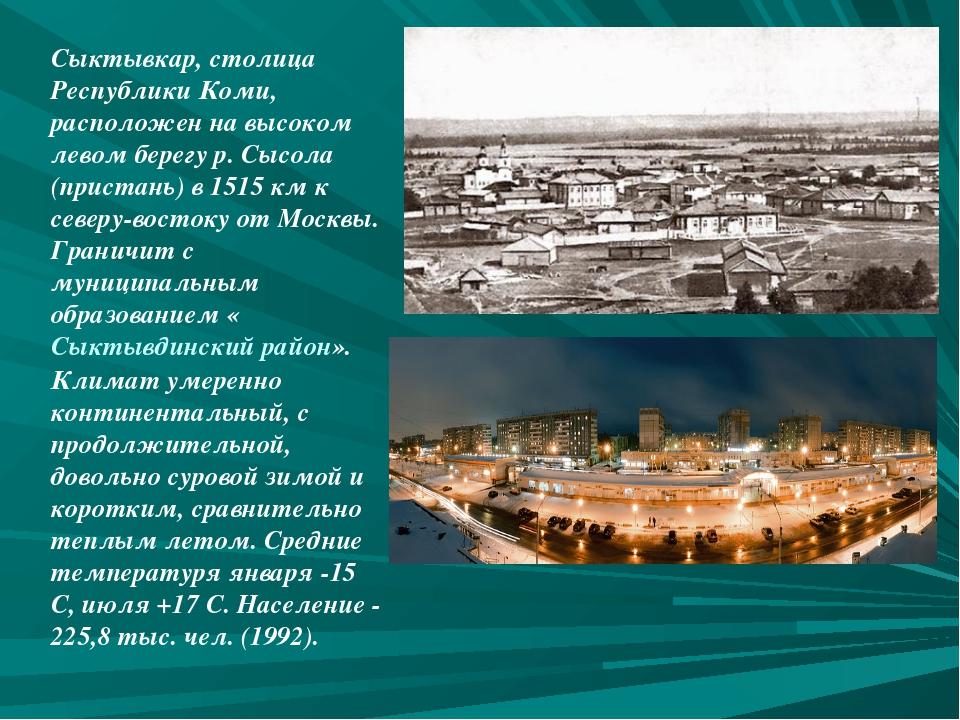 Сыктывкар, столица Республики Коми, расположен на высоком левом берегу р. Сыс...
