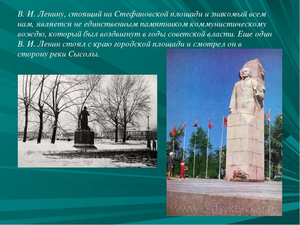 В. И. Ленину, стоящий на Стефановской площади и знакомый всем нам, является н...