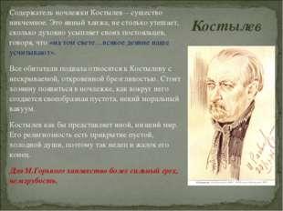 Содержатель ночлежки Костылев – существо никчемное. Это явный ханжа, не столь