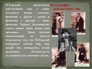 Фотографии действующих лиц М.Горький, представляя действующих лиц, у одних ук