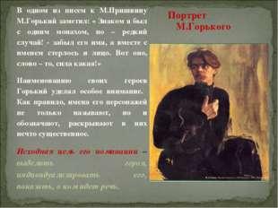 Портрет М.Горького В одном из писем к М.Пришвину М.Горький заметил: « Знаком