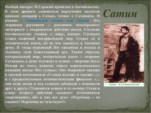 Особый интерес М.Горький проявлял к богомильству. В этом древнем славянском в
