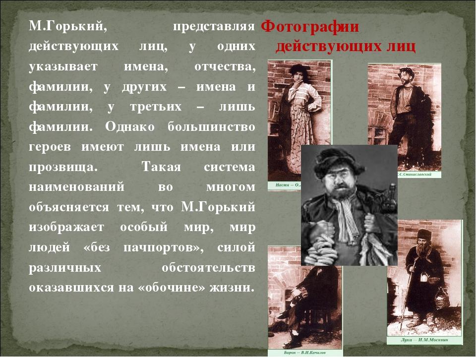 Фотографии действующих лиц М.Горький, представляя действующих лиц, у одних ук...