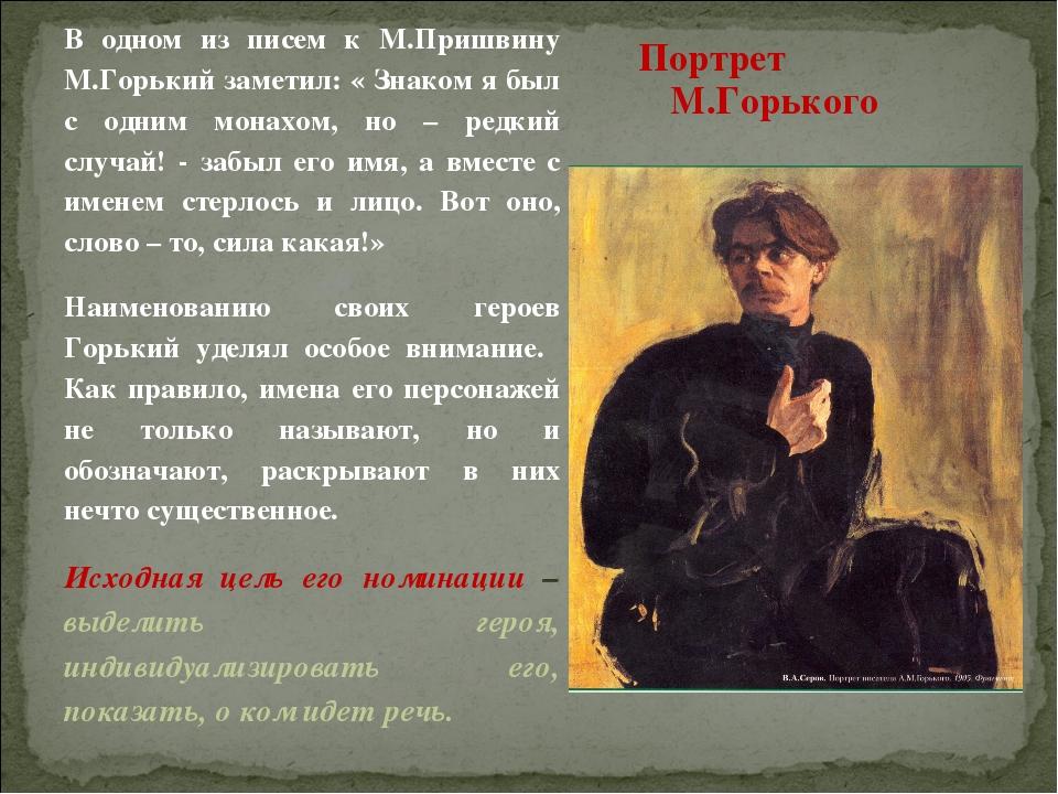 Портрет М.Горького В одном из писем к М.Пришвину М.Горький заметил: « Знаком...