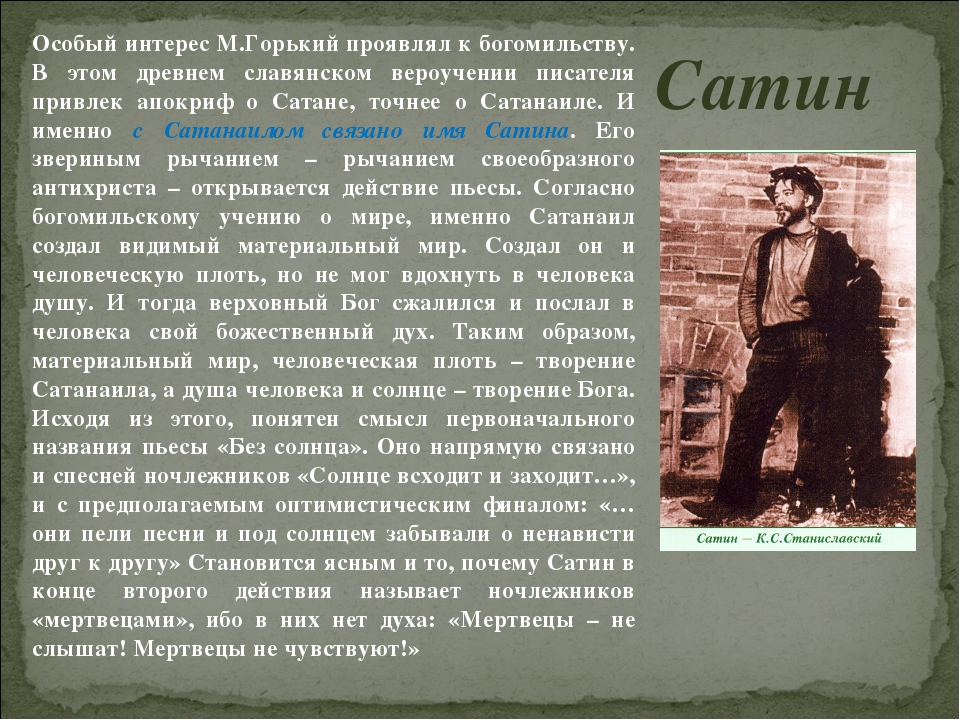 Особый интерес М.Горький проявлял к богомильству. В этом древнем славянском в...